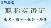 全国专业技术人员资格考试报名服务平台-职称英语报考指南